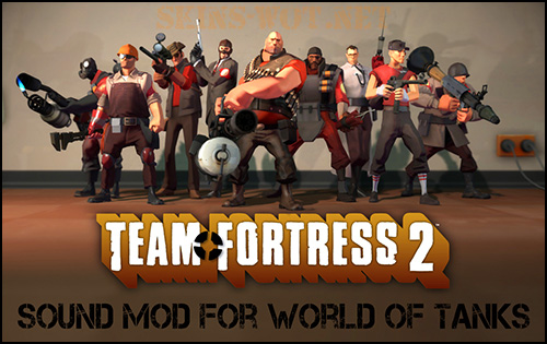 Озвучка «Team Fortress 2» для World of Tanks 0.8.9