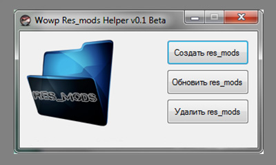 Wowp Res_mods Helper 0.1 Beta для World of Warplanes 1.0.0