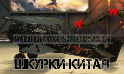 Шкурка Китай Curtiss Hawk III [001] для World of Warplanes (Wowp)