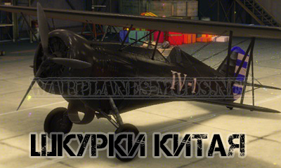 Шкурка Китай Curtiss Hawk III [002] для World of Warplanes (Wowp)