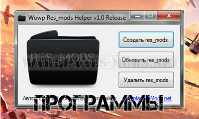 Wowp Res_mods Helper v1.0 Release для WoWp 1.1.0