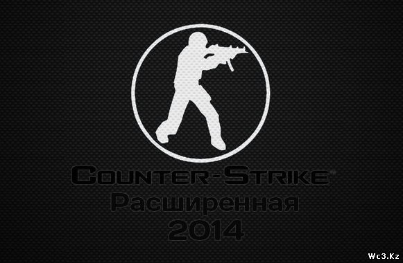 Counter-Strike 1.6 Расширенная 2014