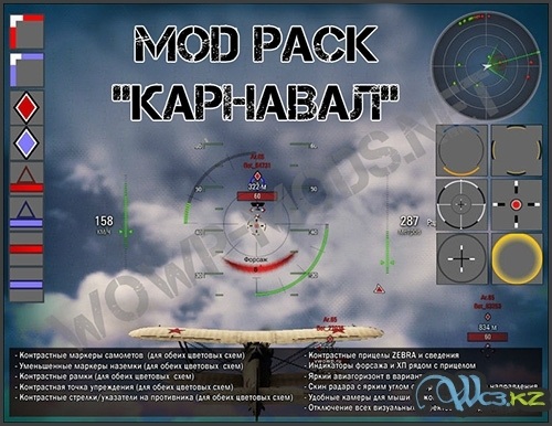 Сборка модов «Карнавал» для World of Warplanes 1.9.3