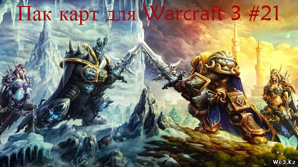 500 карт для WarCraft 3 Frozen Throne
