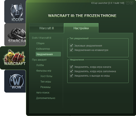 Warcraft 3 frozen throne для iccup