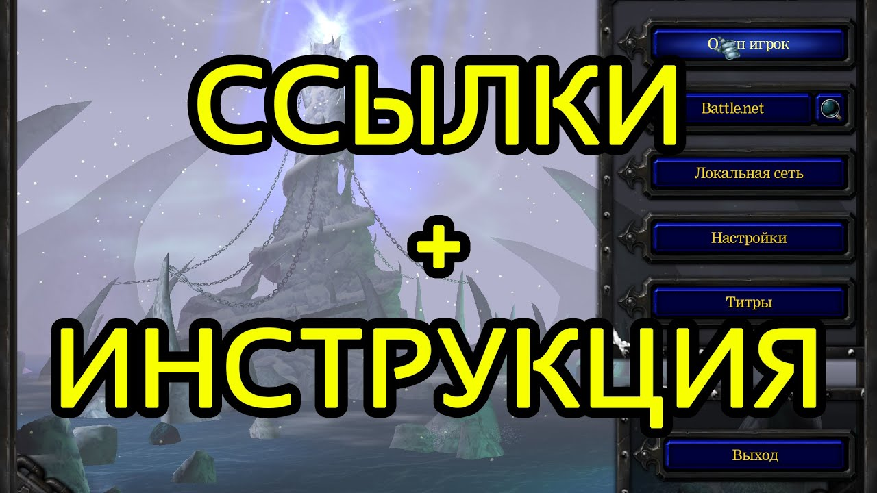 Garena для warcraft 3 frozen throne